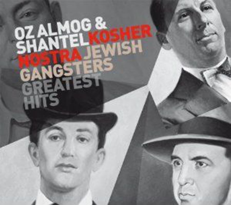 Spanish Gangster Essay